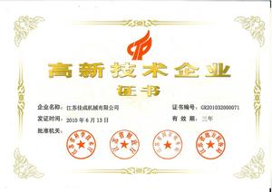 江蘇省高新技術企業