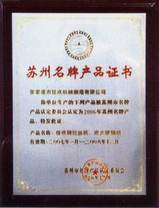 蘇州名牌產品證書