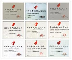 高新技術產品認證書
